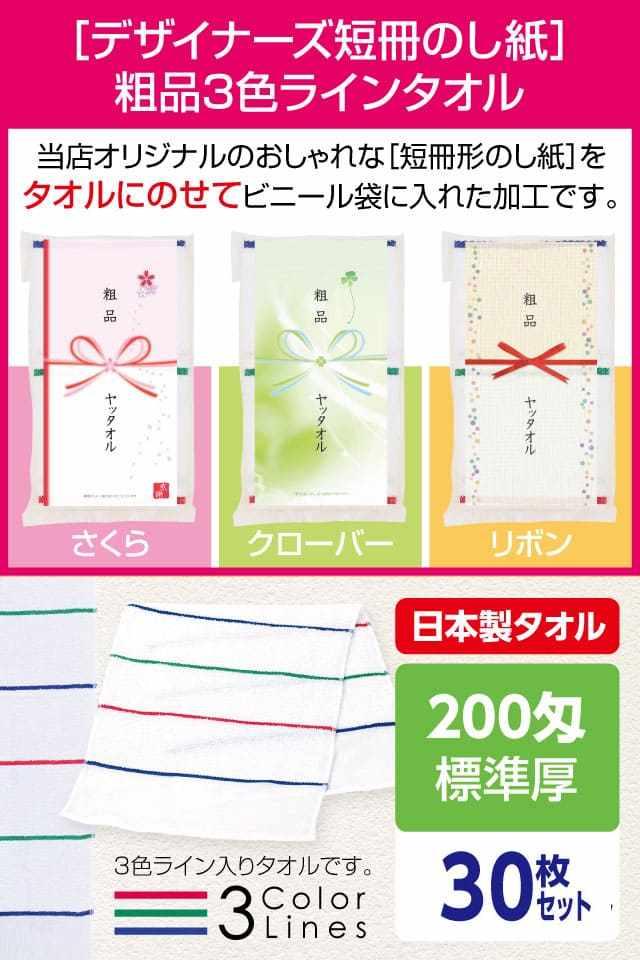 粗品3色ラインタオル 200匁 標準厚 日本製 デザイナーズ短冊のし紙30枚セット