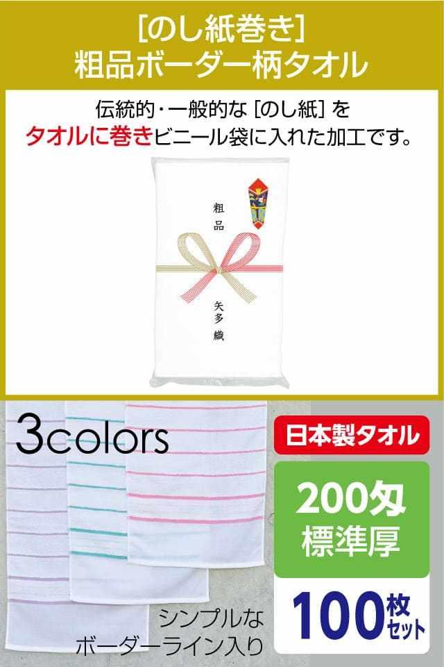 粗品ボーダー柄タオル 200匁 標準厚 日本製 のし紙巻100枚セット