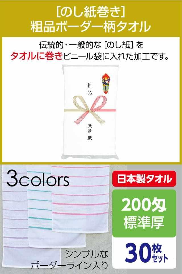 粗品ボーダー柄タオル 200匁 標準厚 日本製 のし紙巻30枚セット