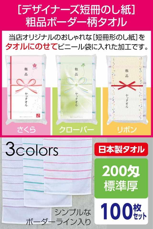 粗品ボーダー柄タオル 200匁 標準厚 日本製 デザイナーズ短冊のし紙100枚セット