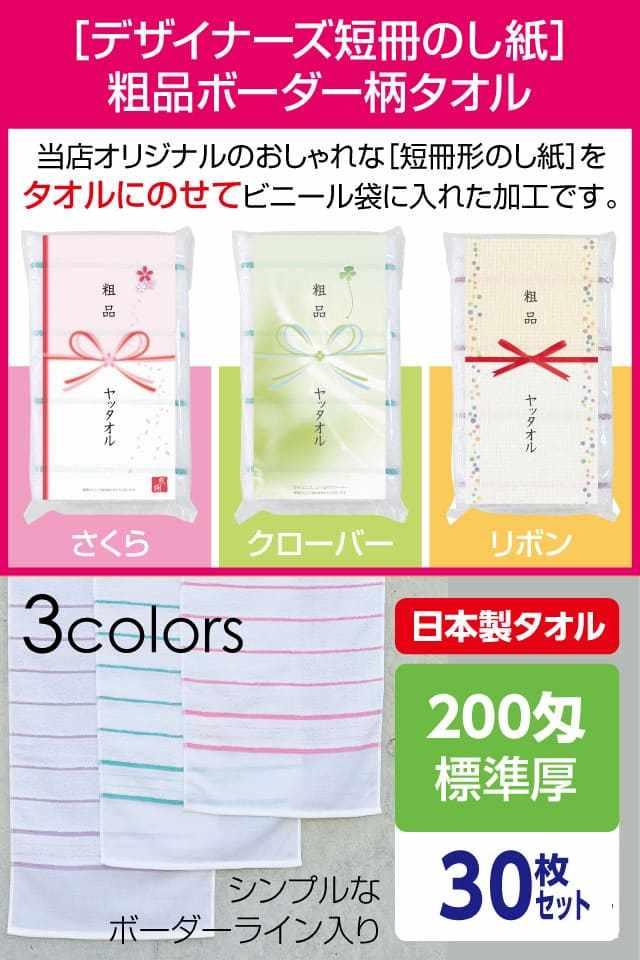 粗品ボーダー柄タオル 200匁 標準厚 日本製 デザイナーズ短冊のし紙30枚セット