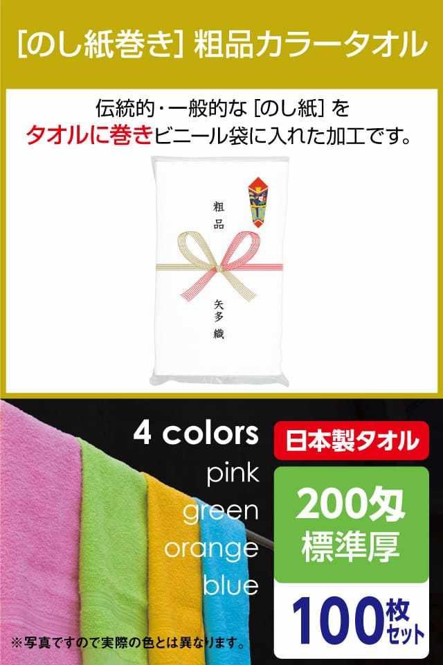 粗品カラータオル 200匁 標準厚 日本製 のし紙巻100枚セット