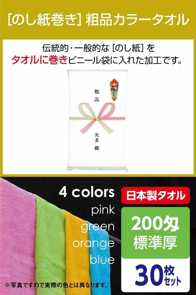 粗品カラータオル 200匁 標準厚 日本製 のし紙巻30枚セット