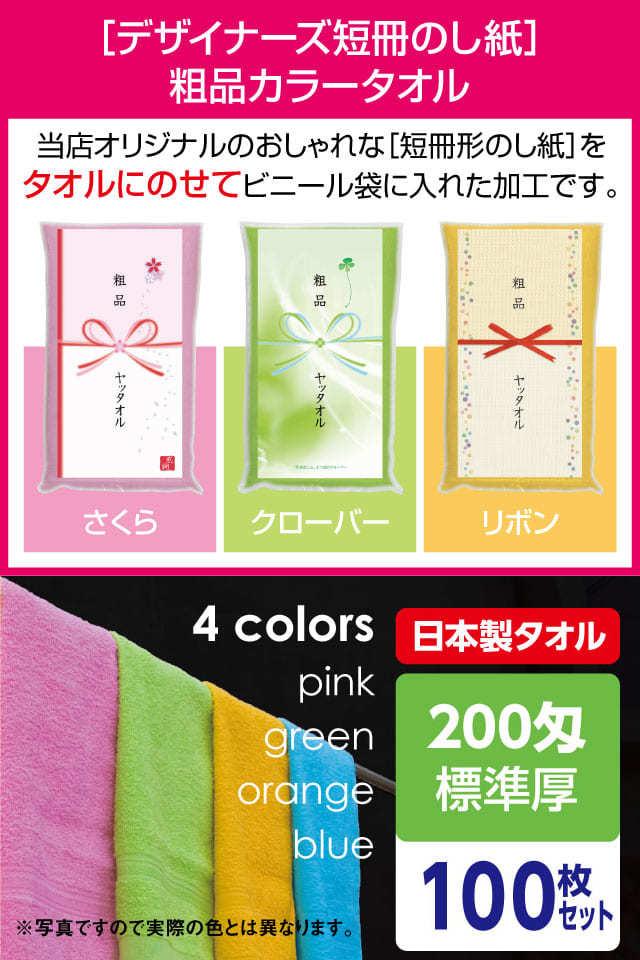 粗品カラータオル 200匁 標準厚 日本製 デザイナーズ短冊のし紙100枚セット