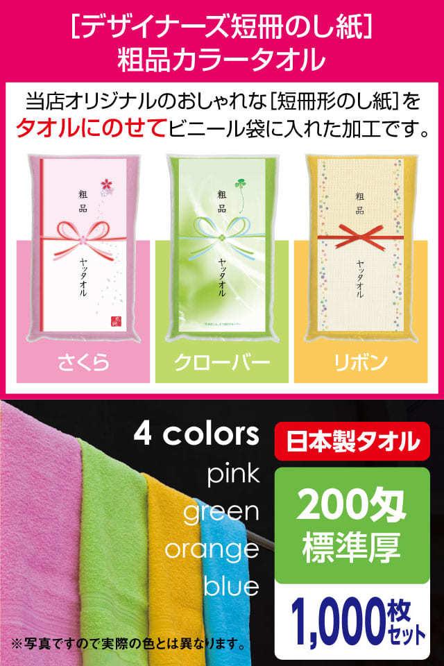 粗品カラータオル 200匁 標準厚 日本製 デザイナーズ短冊のし紙1000枚セット