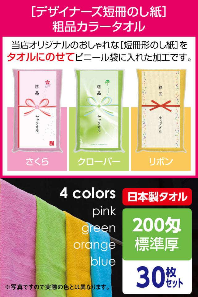粗品カラータオル 200匁 標準厚 日本製 デザイナーズ短冊のし紙30枚セット