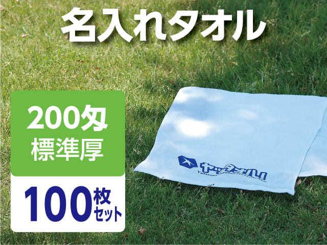 名入れタオル 激安 200匁 標準厚 外国製 100枚セット