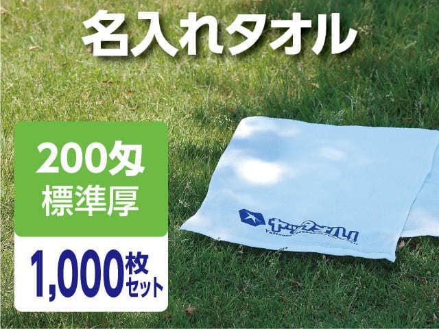 名入れタオル 激安 200匁 標準厚 外国製 1000枚セット