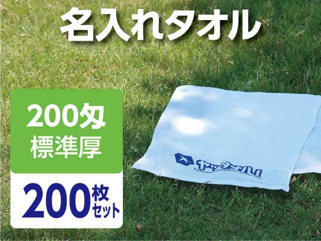 名入れタオル 激安 200匁 標準厚 外国製 200枚セット