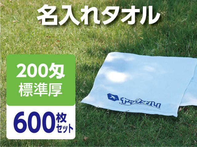 名入れタオル 激安 200匁 標準厚 外国製 600枚セット