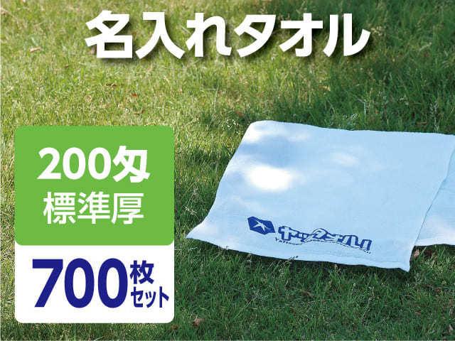 名入れタオル 激安 200匁 標準厚 外国製 700枚セット