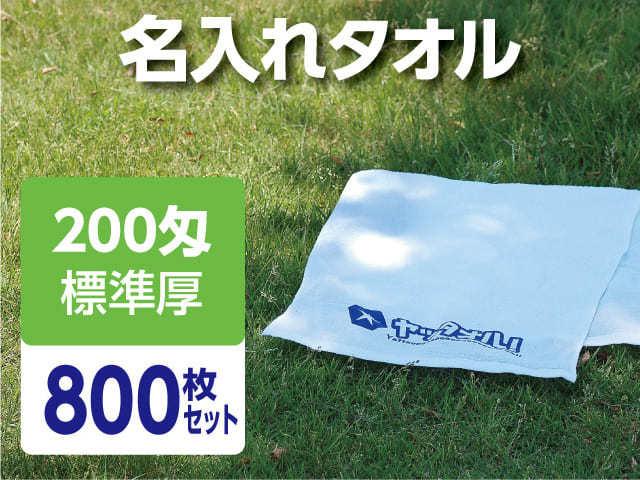 名入れタオル 激安 200匁 標準厚 外国製 800枚セット