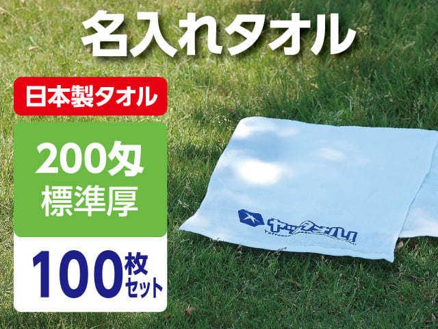 名入れタオル 激安 200匁 標準厚 日本製 100枚セット