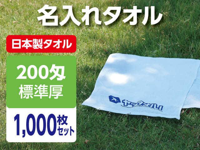 名入れタオル 激安 200匁 標準厚 日本製 1000枚セット