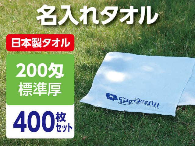 名入れタオル 激安 200匁 標準厚 日本製 400枚セット