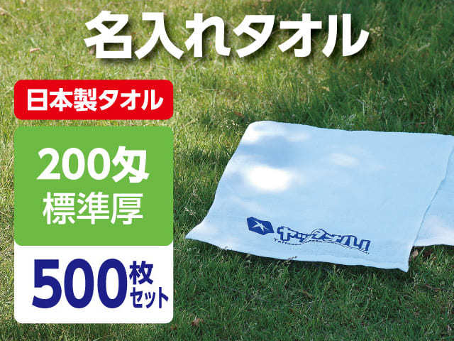 名入れタオル 激安 200匁 標準厚 日本製 500枚セット