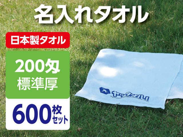 名入れタオル 激安 200匁 標準厚 日本製 600枚セット