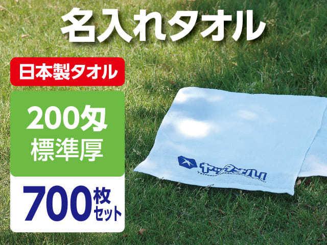 名入れタオル 激安 200匁 標準厚 日本製 700枚セット