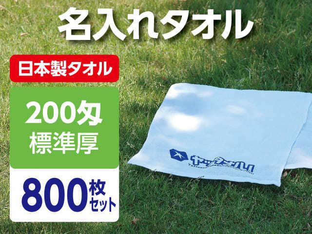 名入れタオル 激安 200匁 標準厚 日本製 800枚セット