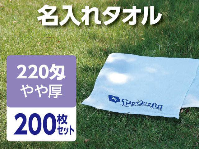 名入れタオル 激安 220匁 やや厚 外国製 200枚セット