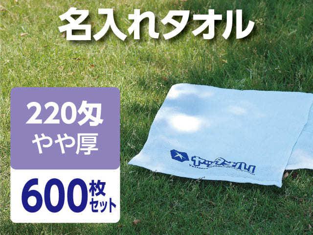 名入れタオル 激安 220匁 やや厚 外国製 600枚セット
