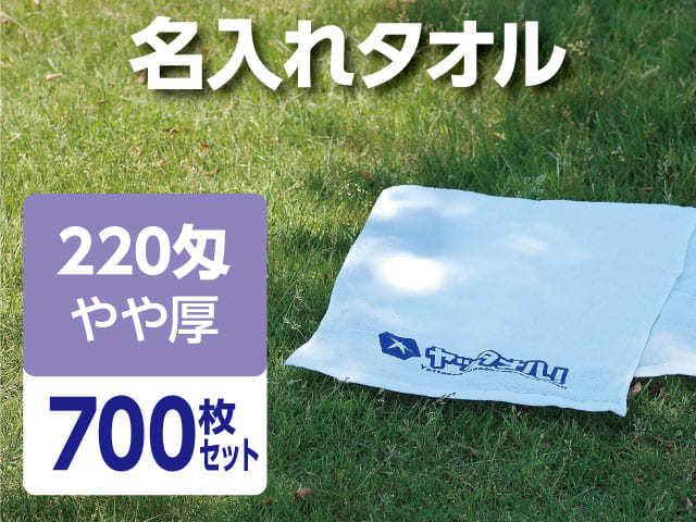 名入れタオル 激安 220匁 やや厚 外国製 700枚セット