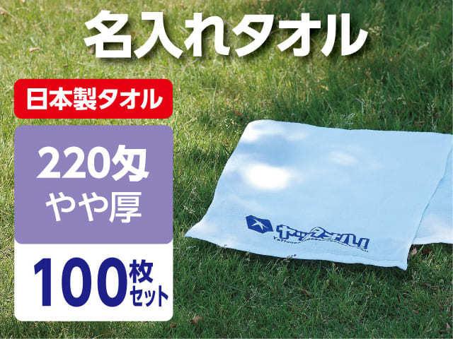 名入れタオル 激安 220匁 やや厚 日本製 100枚セット