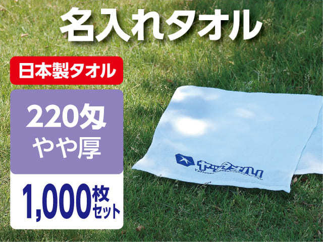 名入れタオル 激安 220匁 やや厚 外国製 1000枚セット