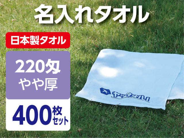 名入れタオル 激安 220匁 やや厚 日本製 400枚セット