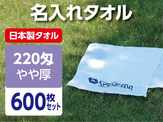 名入れタオル 激安 220匁 やや厚 日本製 600枚セット