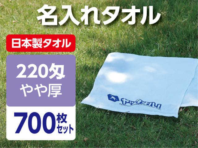 名入れタオル 激安 220匁 やや厚 日本製 700枚セット