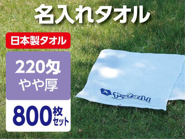 名入れタオル 激安 220匁 やや厚 日本製 800枚セット
