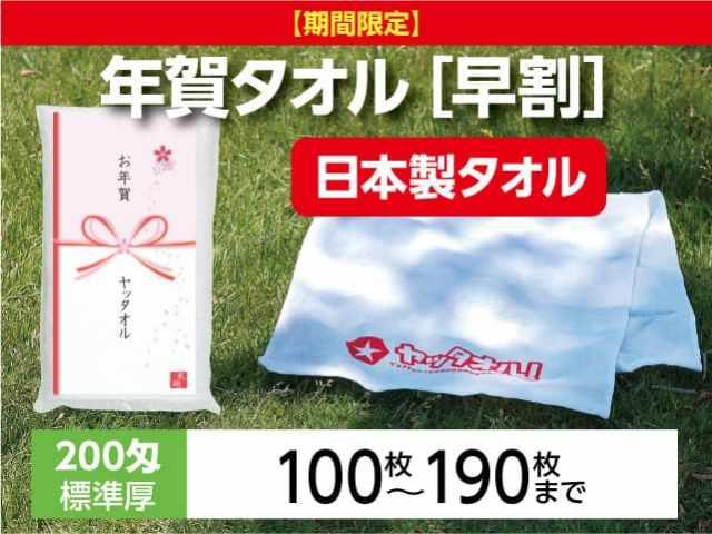 年賀タオル 年始タオル 挨拶 激安 日本製 100枚