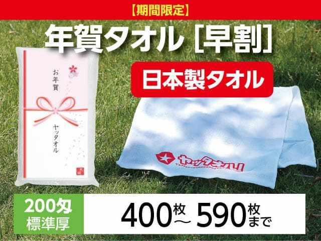 年賀タオル 年始タオル 挨拶 激安 日本製 400枚