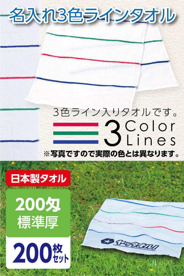 名入れ3色ラインタオル 200匁 標準厚 日本製 200枚