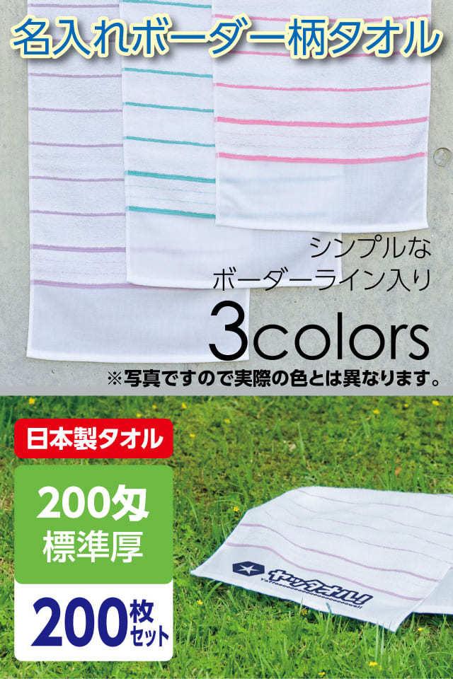 名入れボーダー柄タオル 標準厚 日本製 200枚