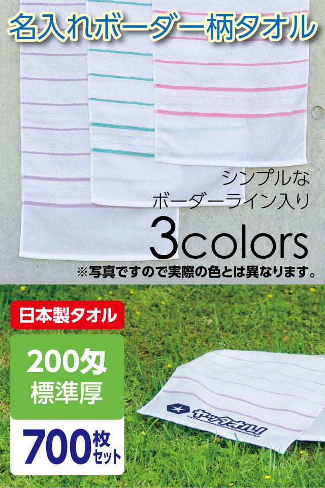名入れボーダー柄タオル 標準厚 日本製 700枚