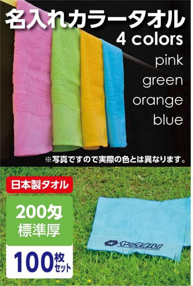 名入れタオル 激安 カラータオル 印刷 日本製100枚