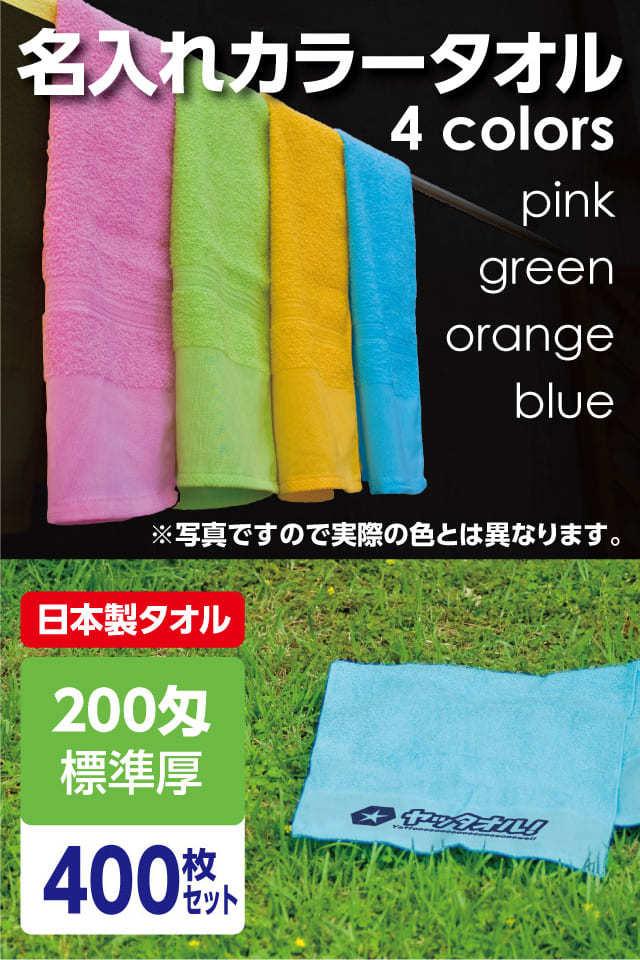 名入れタオル 激安 カラータオル 印刷 日本製400枚