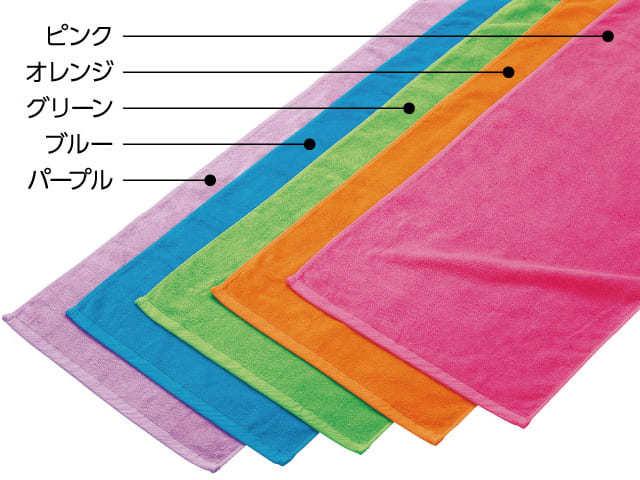 オリジナル カラータオル ピンク・オレンジ・グリーン・ブルー・パープル