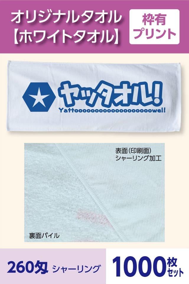 オリジナル ホワイトタオル 枠有プリント 100枚セット0