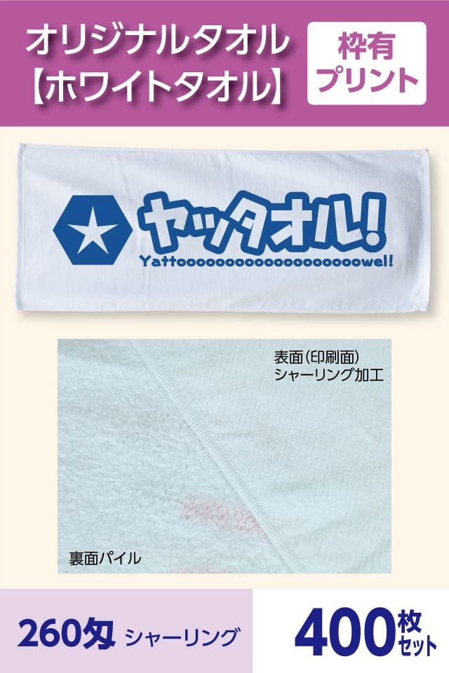 オリジナル ホワイトタオル 枠有プリント 400枚セット