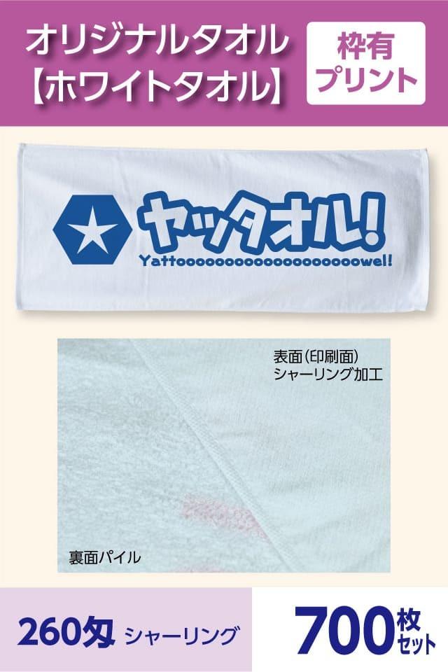オリジナル ホワイトタオル 枠有プリント 700枚セット