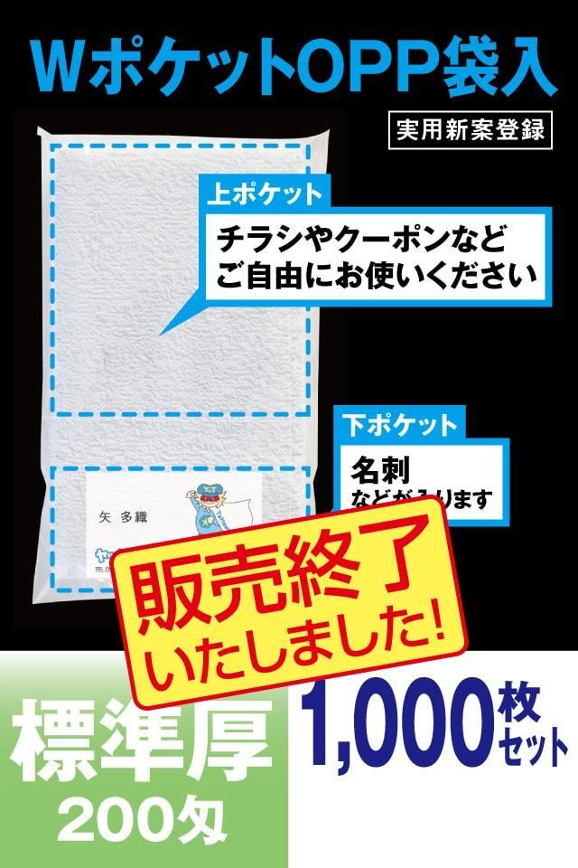 販促タオル 200匁 標準厚 外国製 1000枚 Wポケット OPP袋