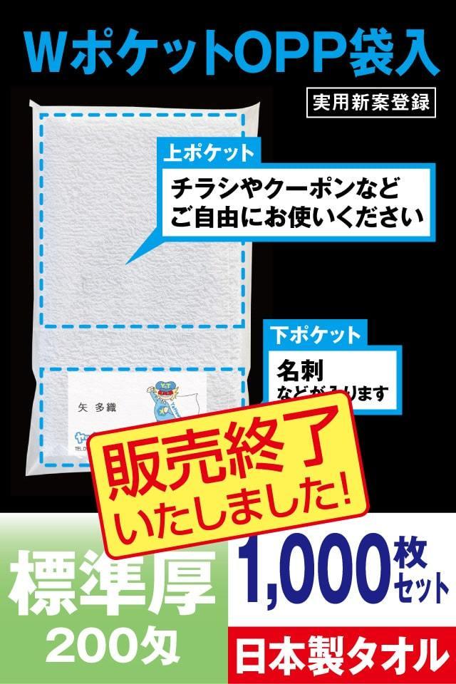販促タオル 200匁 標準厚 日本製 1000枚 Wポケット OPP袋