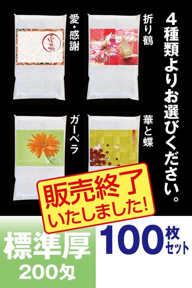 ポストカード付 販促タオル100枚セット 外国製 Wポケット OPP袋