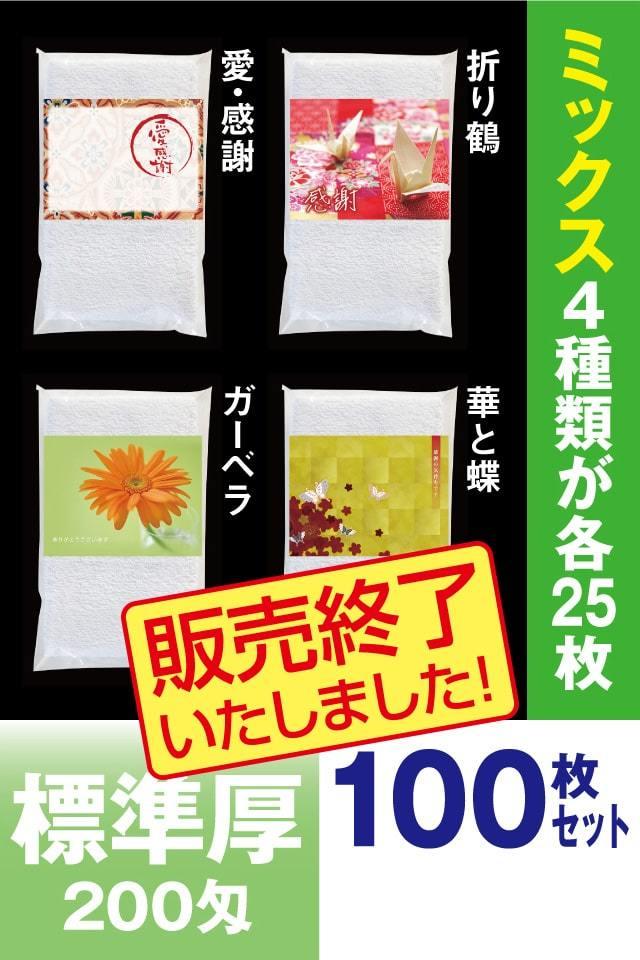 ポストカード付 販促タオル100枚セット 日本製 Wポケット OPP袋