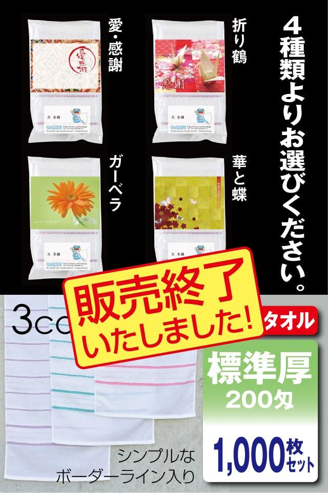 ポストカード付 販促ボーダー柄タオル1000枚セット 日本製 Wポケット OPP袋