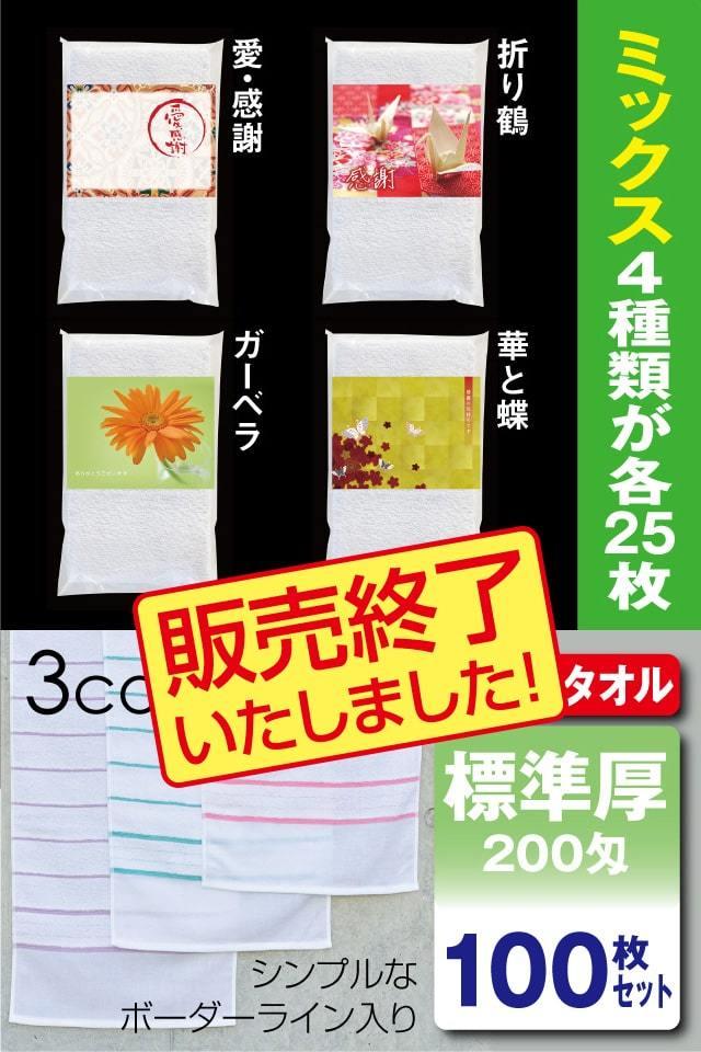 ポストカード付 販促ボーダー柄タオル100枚セット 日本製 Wポケット OPP袋