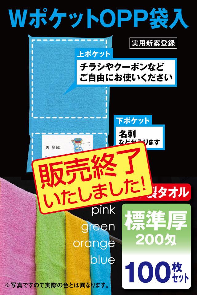販促タオル カラータオル 200匁 標準厚 日本製 100枚 Wポケット OPP袋